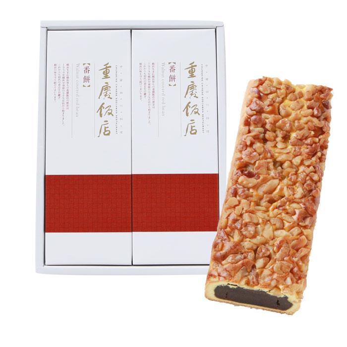 横浜中華街 重慶飯店 番餅 2本セット(バンピン)お歳暮 手みやげ お祝い 引き出物 返礼品