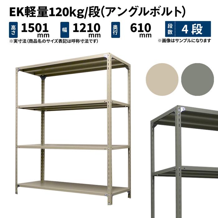 【日本製】 EK軽量 120kg/段 高さ1500×幅1200×奥行600mm 4段 単体 (アングルボルト) アイボリー/グレー (36kg) EK120BT-151206-4, ブランドゥール ブランド古着通販 ae80ea20