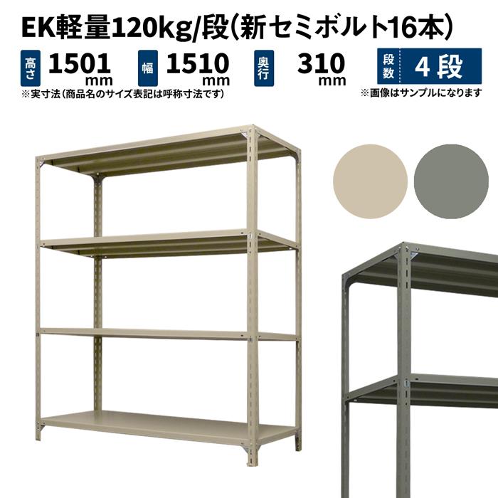 独特の素材 EK軽量 4段 120kg/段 高さ1500×幅1500×奥行300mm EK軽量 4段 120kg/段 単体 (新セミボルト16本) アイボリー/グレー (31kg) EK120NT-151503-4, 東白川郡:06f87570 --- mail.gomotex.com.sg
