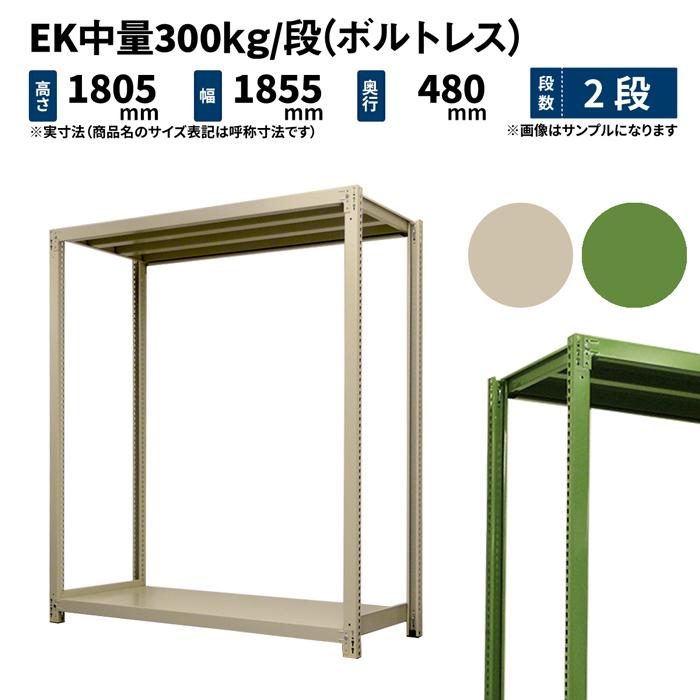 ファッションの EK中量 EK中量 単体 300kg/段 高さ1800×幅1800×奥行450mm 2段 単体 (ボルトレス) (ボルトレス) アイボリー/グリーン (51kg) EK300_T-181845-2, ネットdeまつやま:ff4713d3 --- kanvasma.com