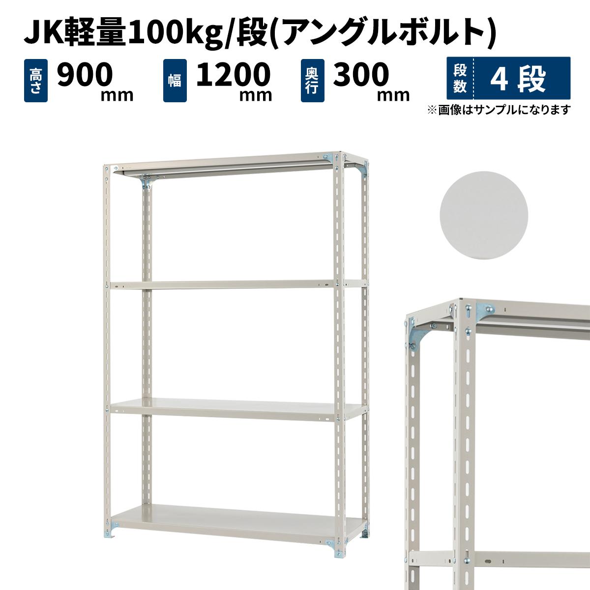 スチールラック 業務用 JK軽量100kg/段(アングルボルト) 高さ900×幅1200×奥行300mm 4段 ホワイトグレー (23kg) JK100BT-091203-4