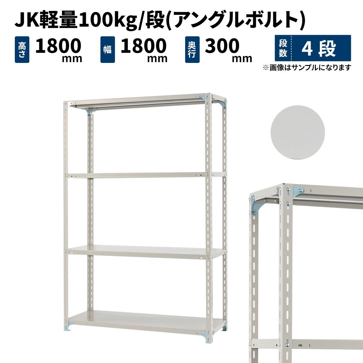 スチールラック 業務用 JK軽量100kg/段(アングルボルト) 高さ1800×幅1800×奥行300mm 4段 ホワイトグレー (39kg) JK100BT-181803-4