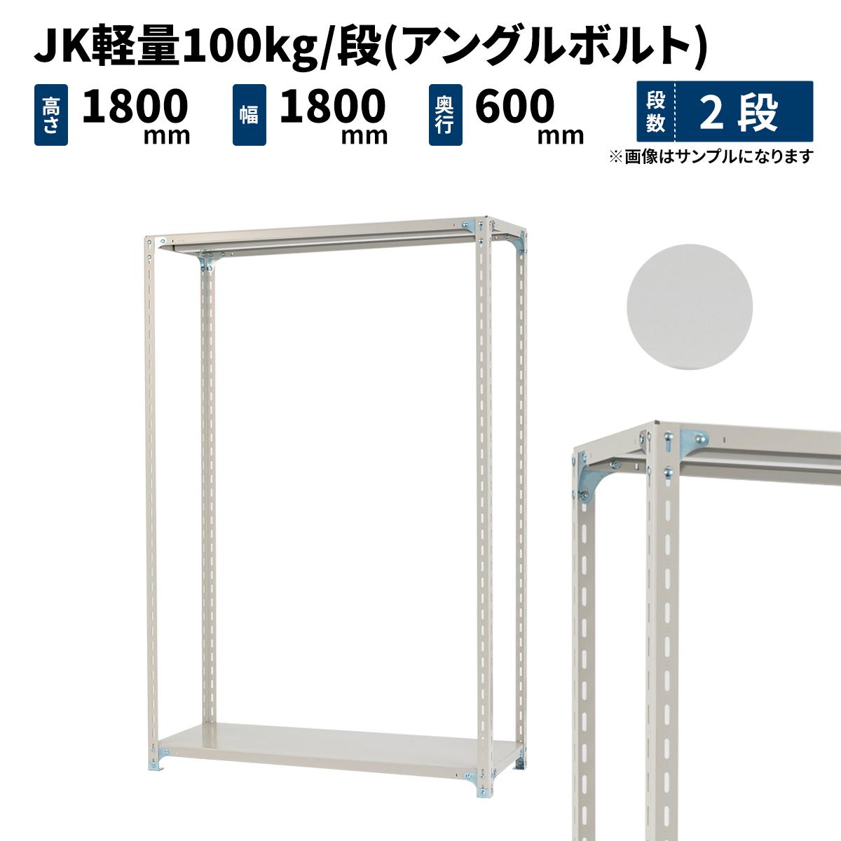 スチールラック 業務用 JK軽量100kg/段(アングルボルト) 高さ1800×幅1800×奥行600mm 2段 ホワイトグレー (36kg) JK100BT-181806-2