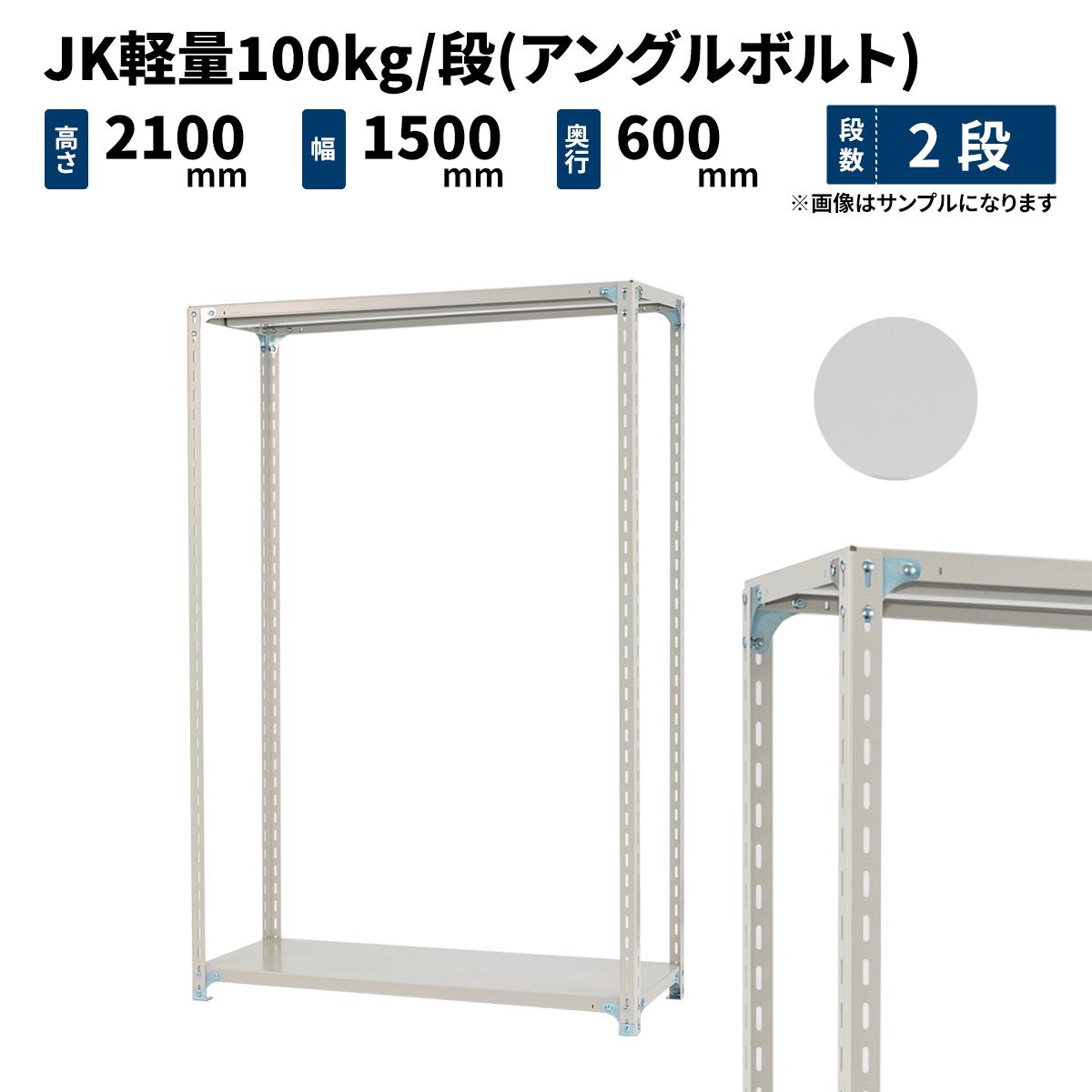 スチールラック 業務用 JK軽量100kg/段(アングルボルト) 高さ2100×幅1500×奥行600mm 2段 ホワイトグレー (30kg) JK100BT-211506-2