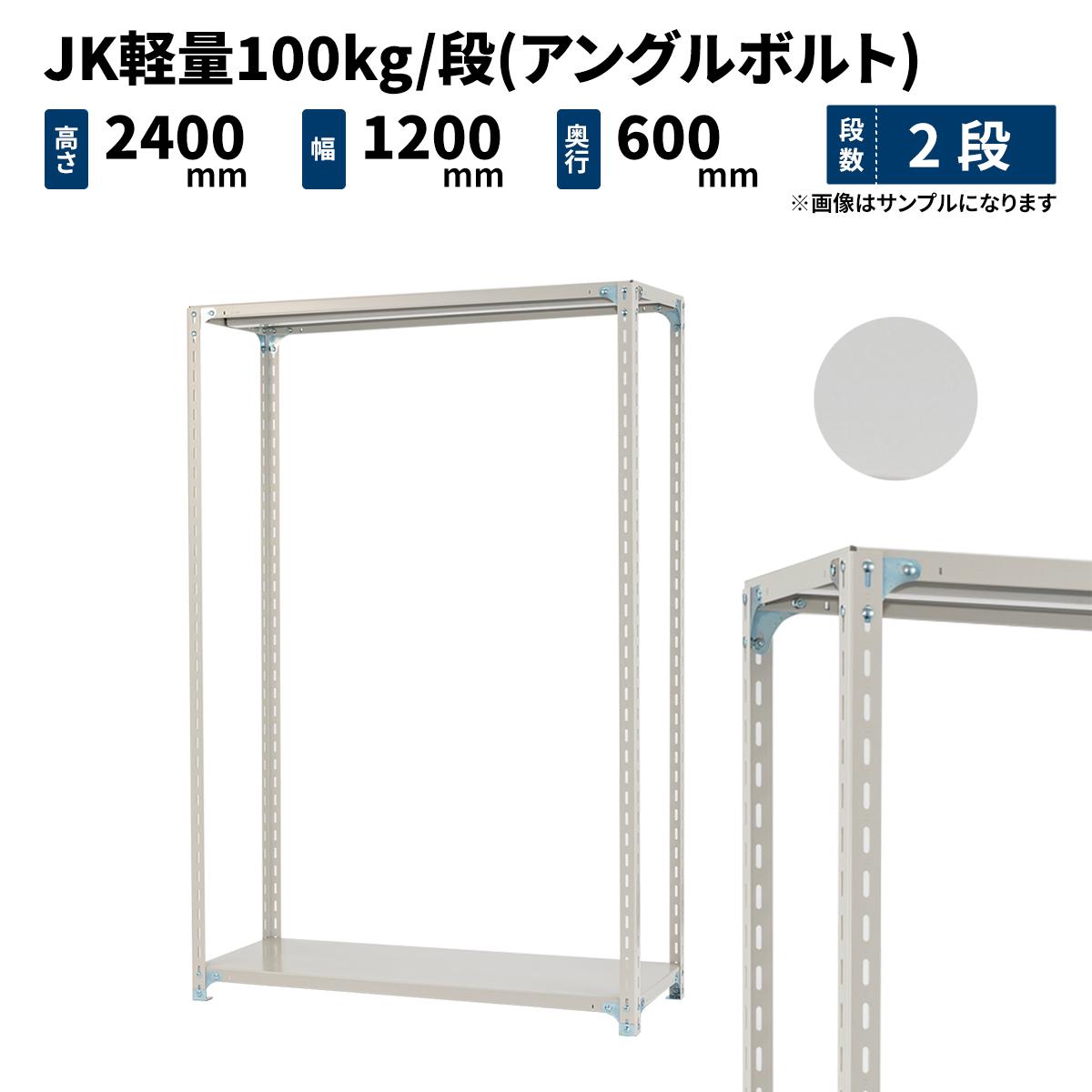 スチールラック 業務用 JK軽量100kg/段(アングルボルト) 高さ2400×幅1200×奥行600mm 2段 ホワイトグレー (28kg) JK100BT-241206-2