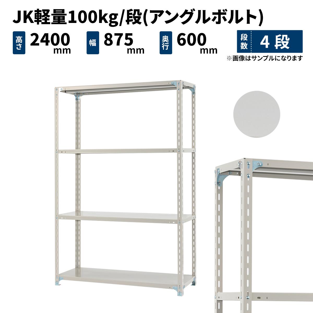 スチールラック 業務用 JK軽量100kg/段(アングルボルト) 高さ2400×幅875×奥行600mm 4段 ホワイトグレー (32kg) JK100BT-248706-4