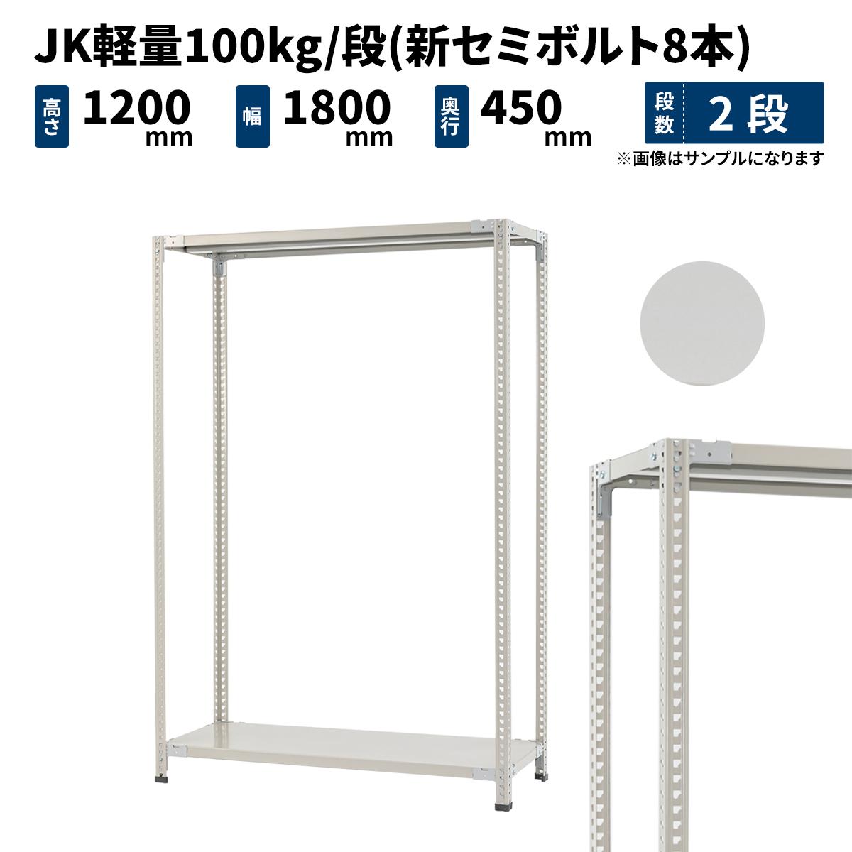 スチールラック 業務用 JK軽量100kg/段(新セミボルト8本) 高さ1200×幅1800×奥行450mm 2段 ホワイトグレー (26kg) JK100NT-121845-2