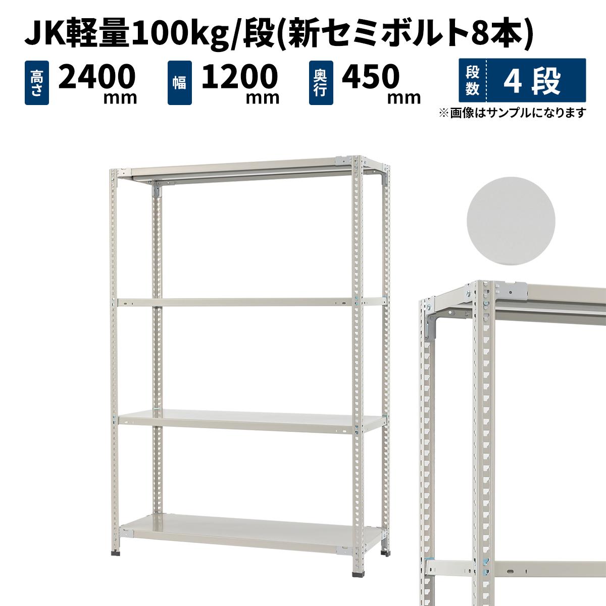 スチールラック 業務用 JK軽量100kg/段(新セミボルト8本) 高さ2400×幅1200×奥行450mm 4段 ホワイトグレー (40kg) JK100NT-241245-4