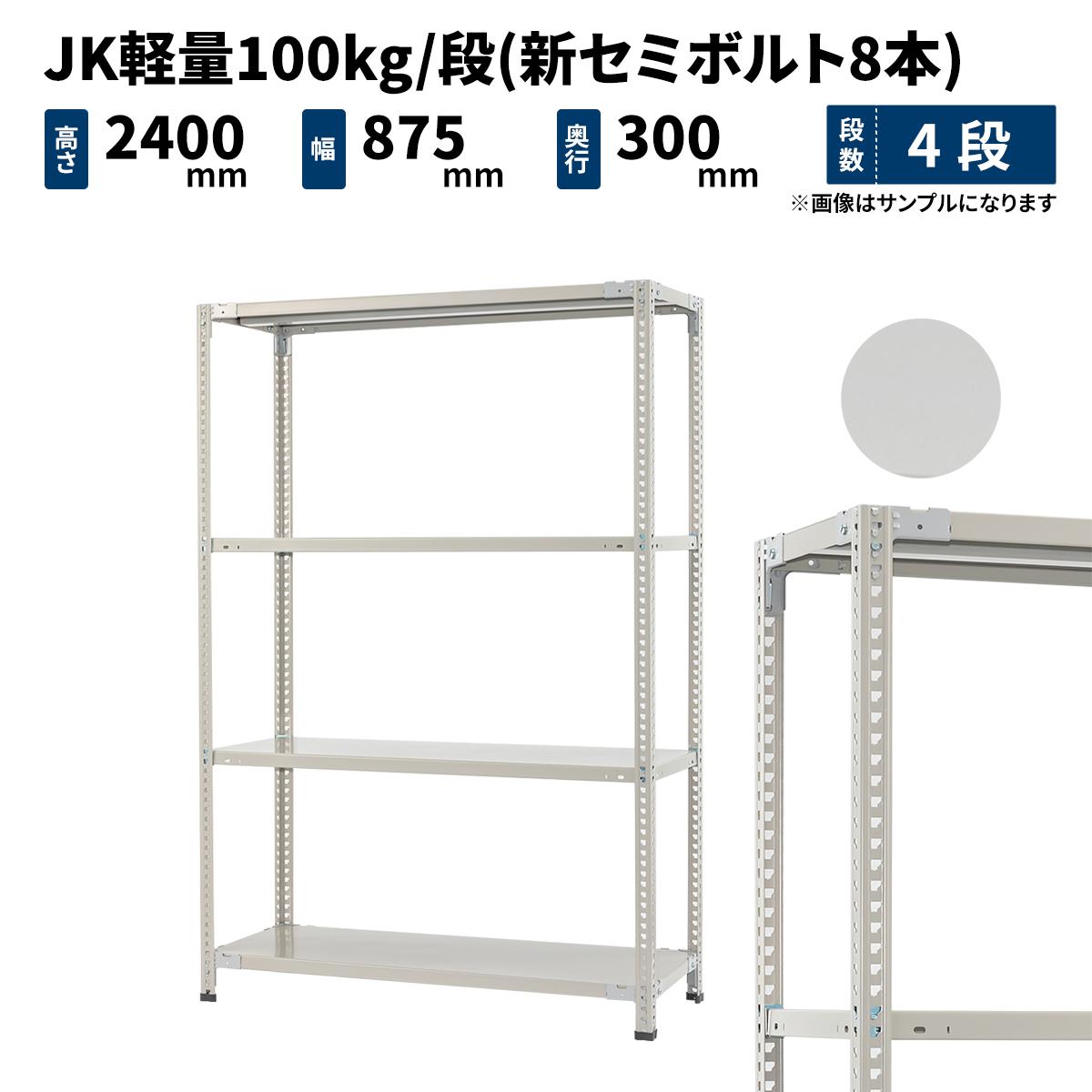 スチールラック 業務用 JK軽量100kg/段(新セミボルト8本) 高さ2400×幅875×奥行300mm 4段 ホワイトグレー (24kg) JK100NT-248703-4