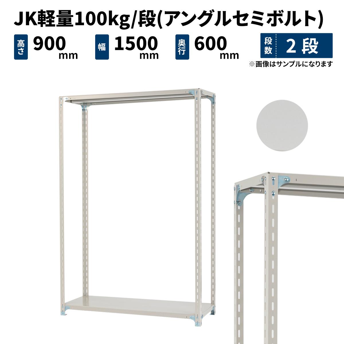 スチールラック 業務用 JK軽量100kg/段(アングルセミボルト) 高さ900×幅1500×奥行600mm 2段 ホワイトグレー (25kg) JK100ST-091506-2