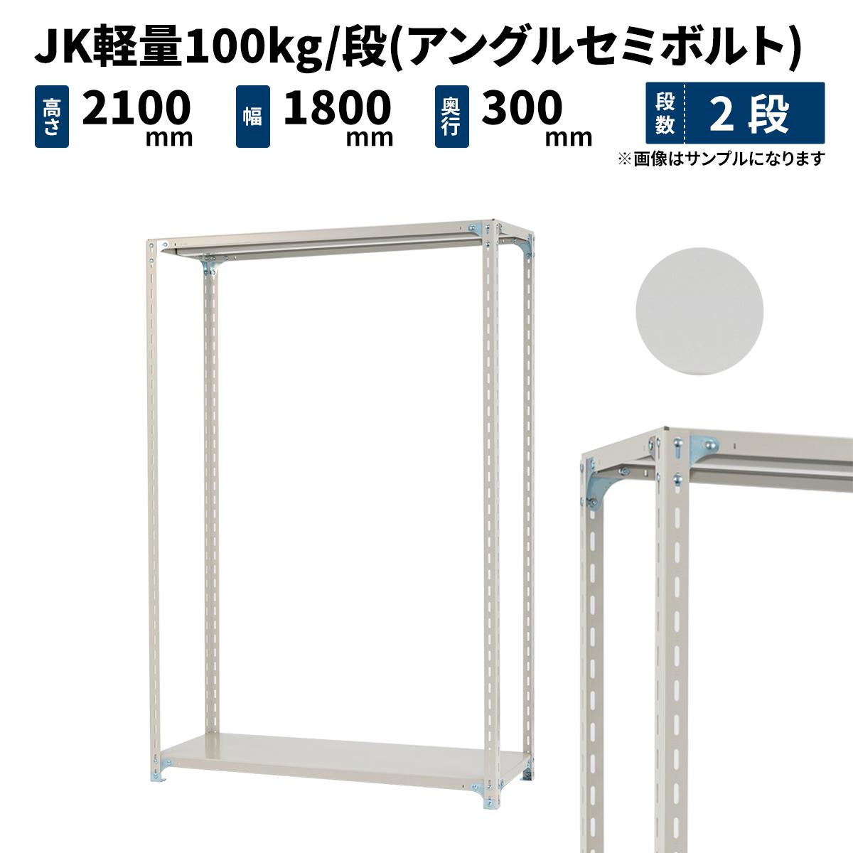 スチールラック 業務用 JK軽量100kg/段(アングルセミボルト) 高さ2100×幅1800×奥行300mm 2段 ホワイトグレー (25kg) JK100ST-211803-2