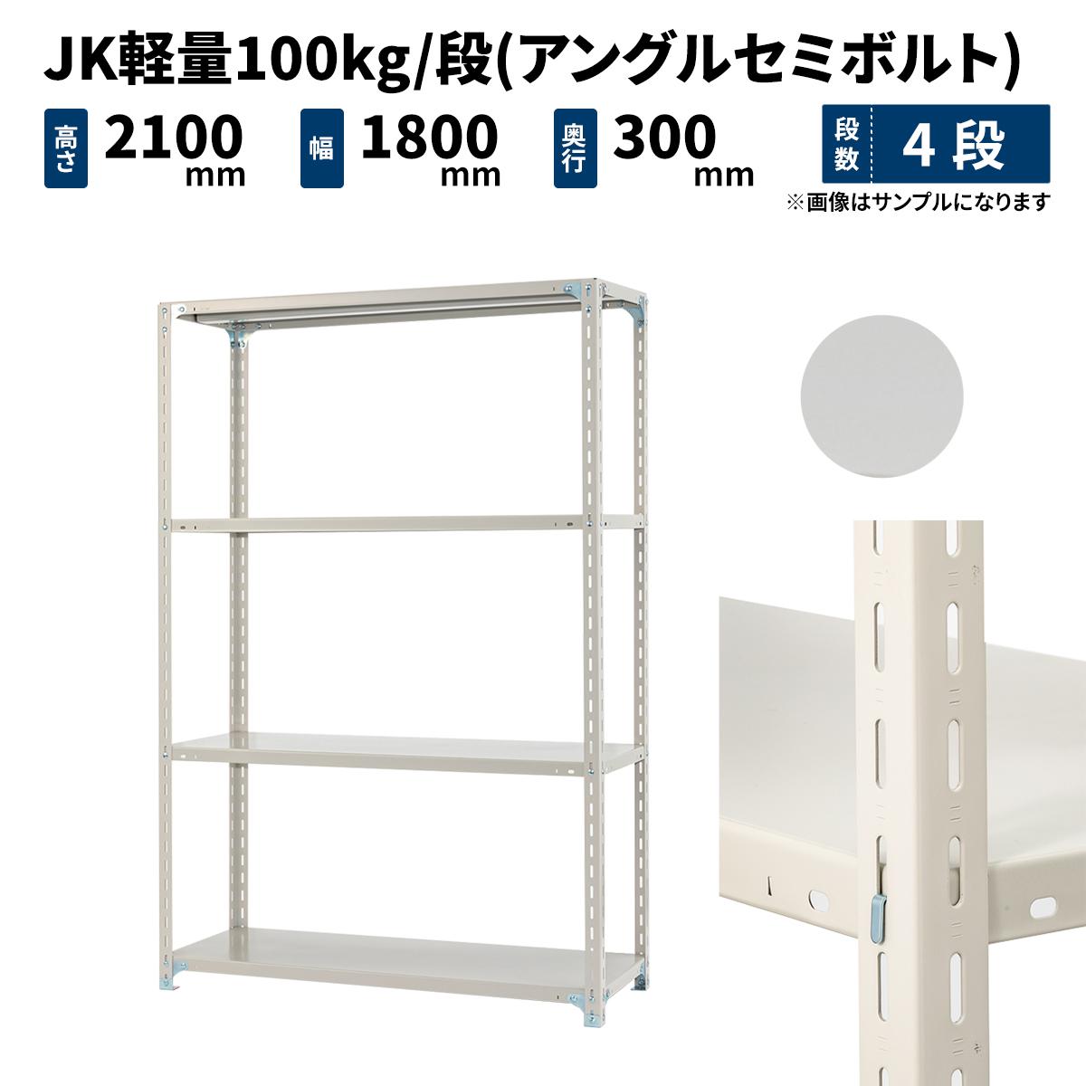 スチールラック 業務用 JK軽量100kg/段(アングルセミボルト) 高さ2100×幅1800×奥行300mm 4段 ホワイトグレー (40kg) JK100ST-211803-4