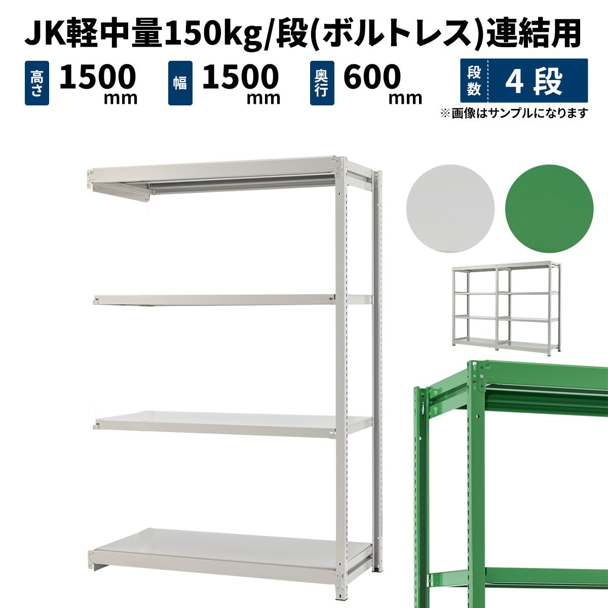 スチールラック 業務用 JK軽中量150kg/段(ボルトレス) 連結形式 高さ1500×幅1500×奥行600mm 4段 ホワイトグレー/グリーン (42kg) JK150_R-151506-4