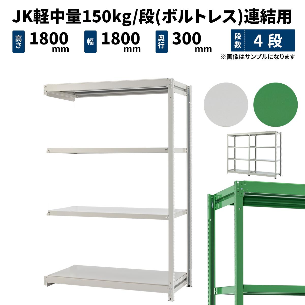 スチールラック 業務用 JK軽中量150kg/段(ボルトレス) 連結形式 高さ1800×幅1800×奥行300mm 4段 ホワイトグレー/グリーン (37kg) JK150_R-181803-4