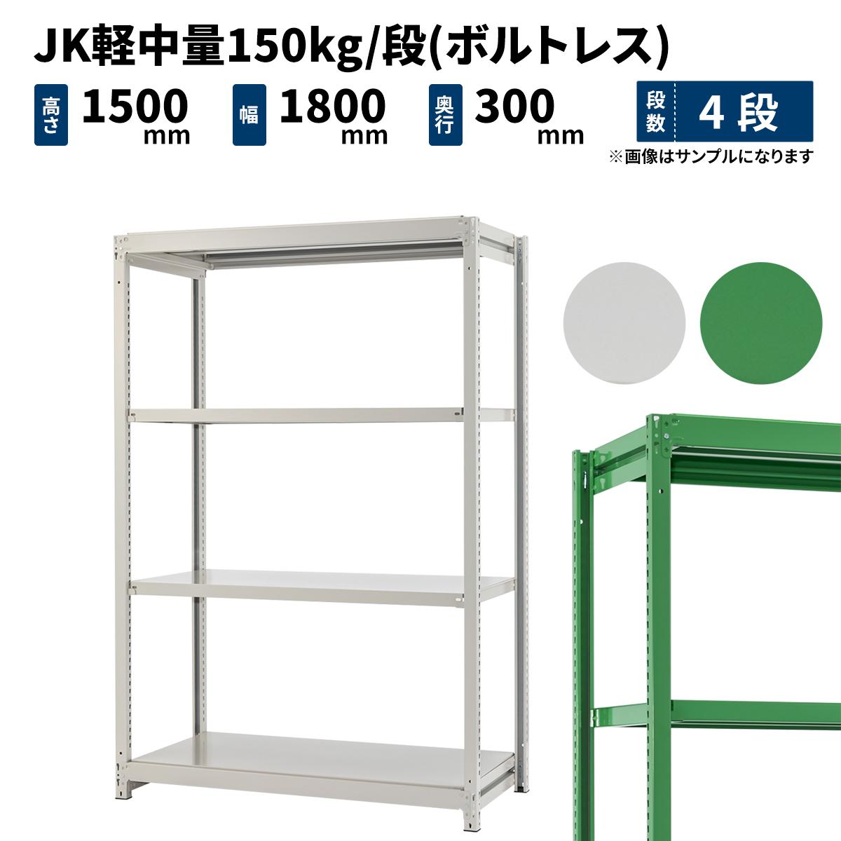 スチールラック 業務用 JK軽中量150kg/段(ボルトレス) 単体形式 高さ1500×幅1800×奥行300mm 4段 ホワイトグレー/グリーン (41kg) JK150_T-151803-4