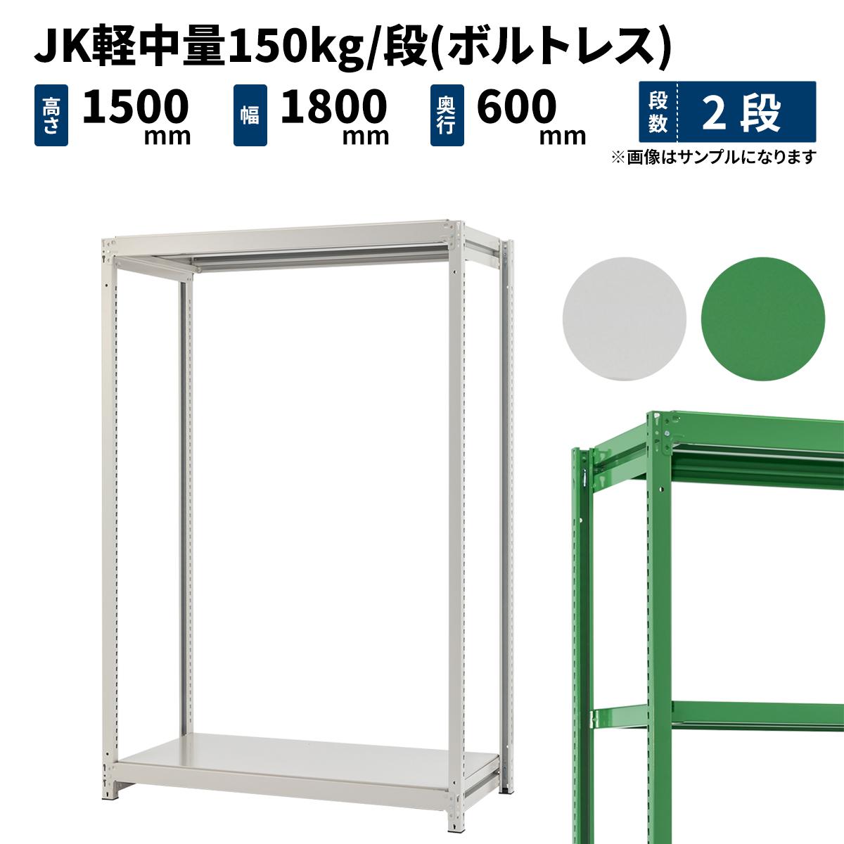 スチールラック 業務用 JK軽中量150kg/段(ボルトレス) 単体形式 高さ1500×幅1800×奥行600mm 2段 ホワイトグレー/グリーン (39kg) JK150_T-151806-2