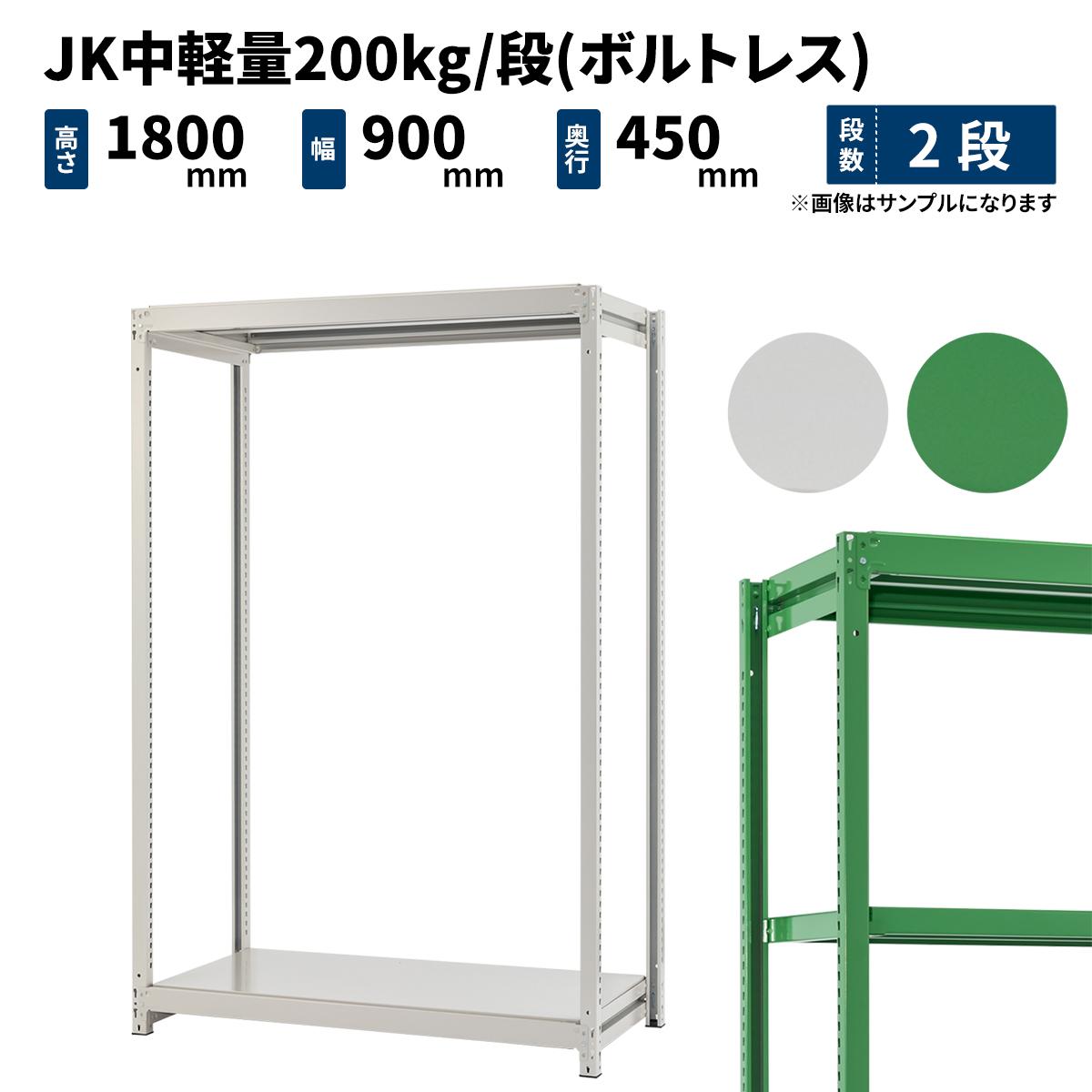 スチールラック 業務用 JK中軽量200kg/段(ボルトレス) 単体形式 高さ1800×幅900×奥行450mm 2段 ホワイトグレー/グリーン (27kg) JK200_T-180945-2