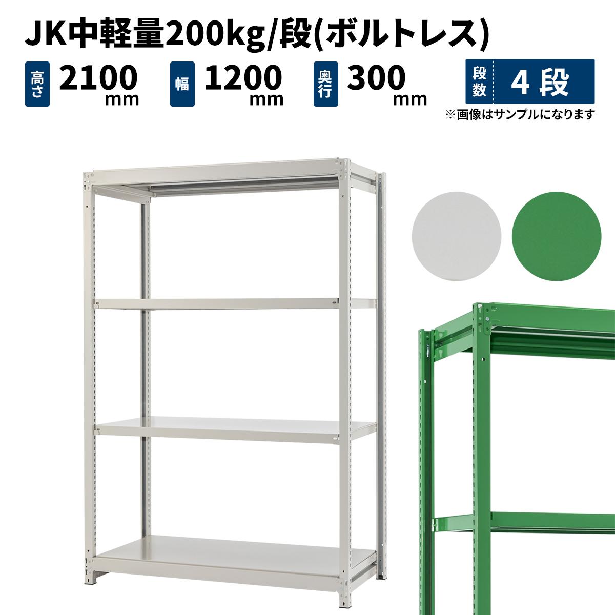 スチールラック 業務用 JK中軽量200kg/段(ボルトレス) 単体形式 高さ2100×幅1200×奥行300mm 4段 ホワイトグレー/グリーン (39kg) JK200_T-211203-4