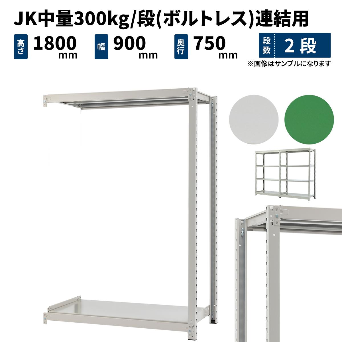 スチールラック 業務用 JK中量300kg/段(ボルトレス) 連結形式 高さ1800×幅900×奥行750mm 2段 ホワイトグレー/グリーン (35kg) JK300_R-180975-2