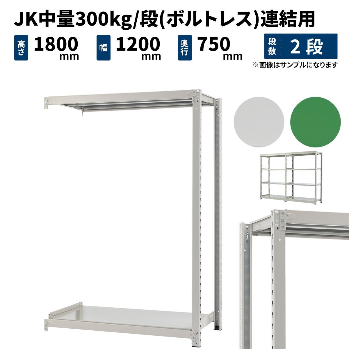 スチールラック 業務用 JK中量300kg/段(ボルトレス) 連結形式 高さ1800×幅1200×奥行750mm 2段 ホワイトグレー/グリーン (42kg) JK300_R-181275-2