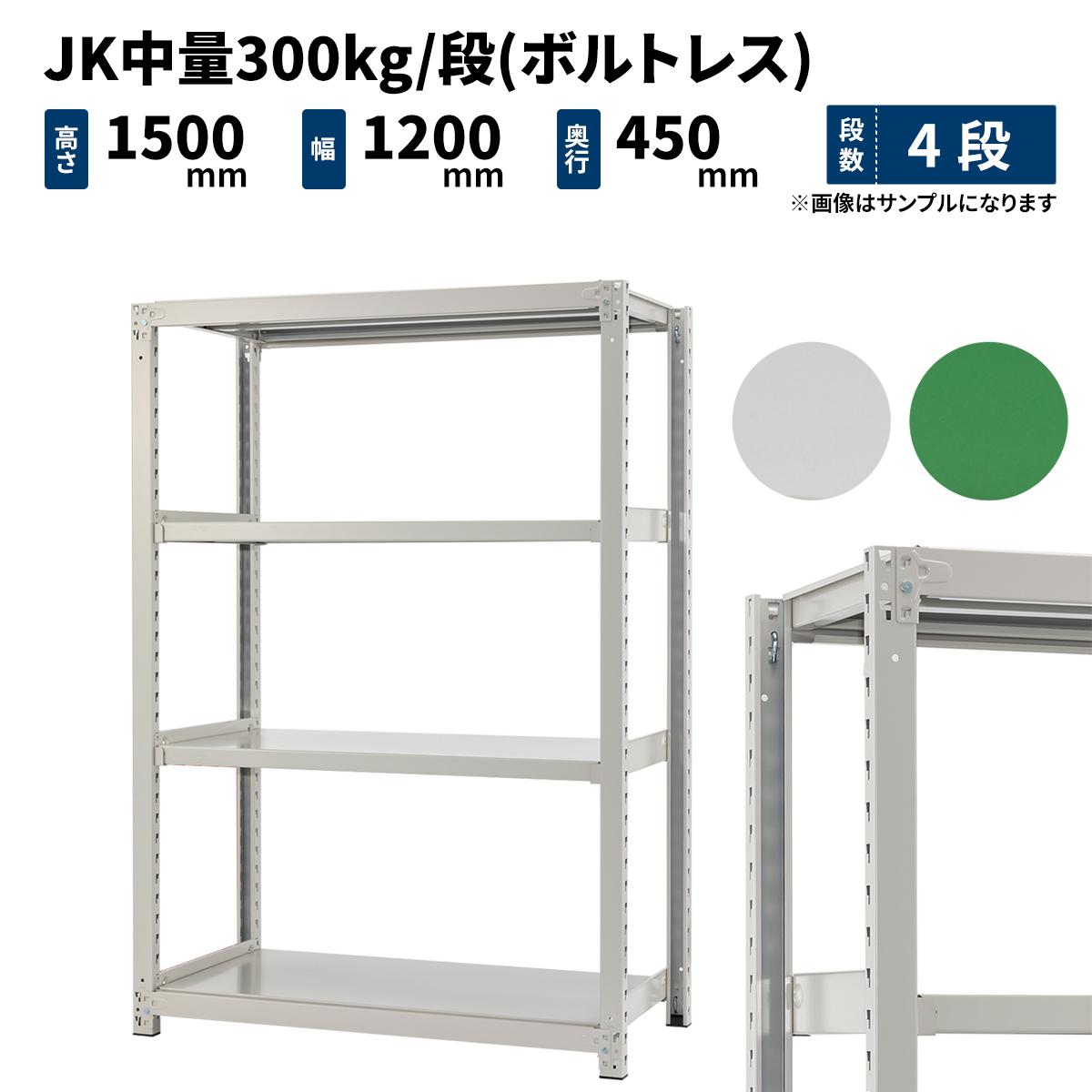 スチールラック 業務用 JK中量300kg/段(ボルトレス) 単体形式 高さ1500×幅1200×奥行450mm 4段 ホワイトグレー/グリーン (51kg) JK300_T-151245-4