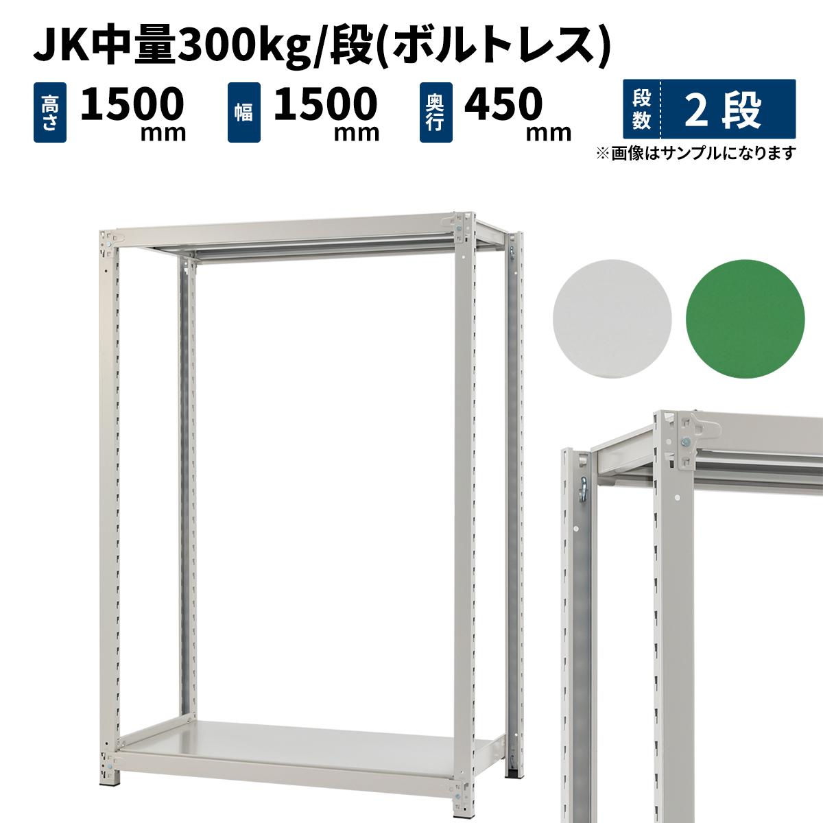 スチールラック 業務用 JK中量300kg/段(ボルトレス) 単体形式 高さ1500×幅1500×奥行450mm 2段 ホワイトグレー/グリーン (40kg) JK300_T-151545-2