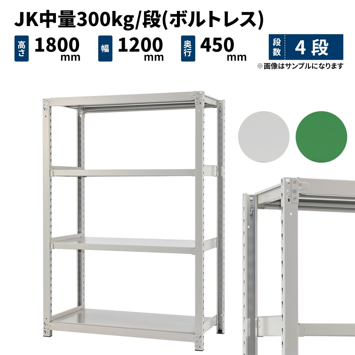 スチールラック 業務用 JK中量300kg/段(ボルトレス) 単体形式 高さ1800×幅1200×奥行450mm 4段 ホワイトグレー/グリーン (54kg) JK300_T-181245-4