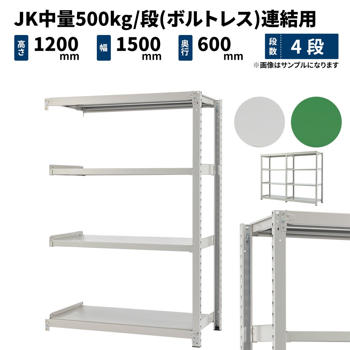 スチールラック 業務用 JK中量500kg/段(ボルトレス) 連結形式 高さ1200×幅1500×奥行600mm 4段 ホワイトグレー/グリーン (72kg) JK500_R-121506-4