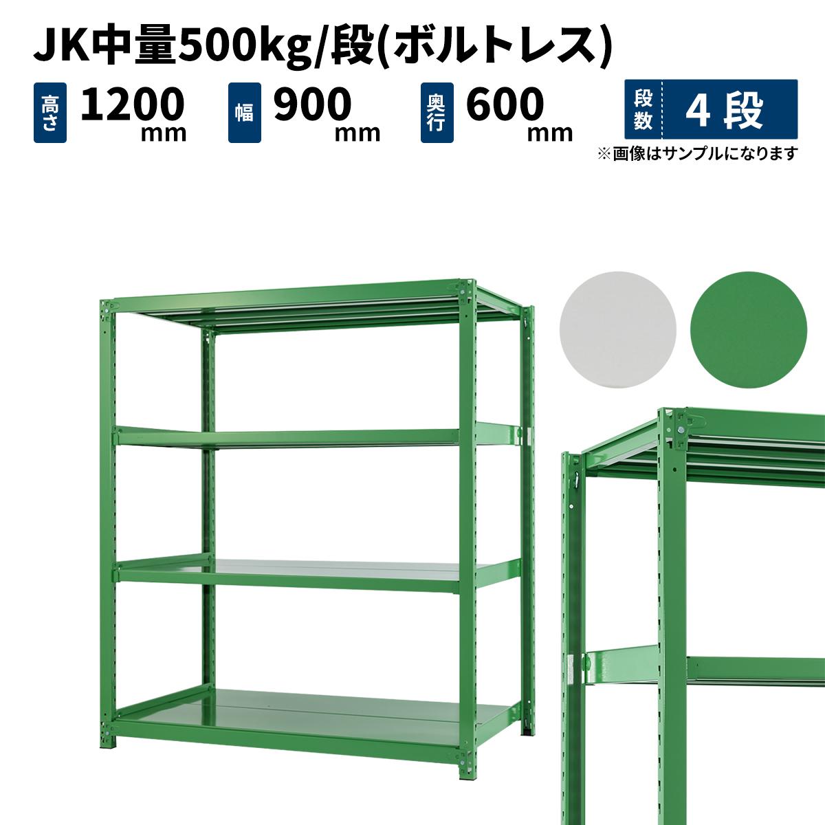 スチールラック 業務用 JK中量500kg/段(ボルトレス) 単体形式 高さ1200×幅900×奥行600mm 4段 ホワイトグレー/グリーン (52kg) JK500_T-120906-4