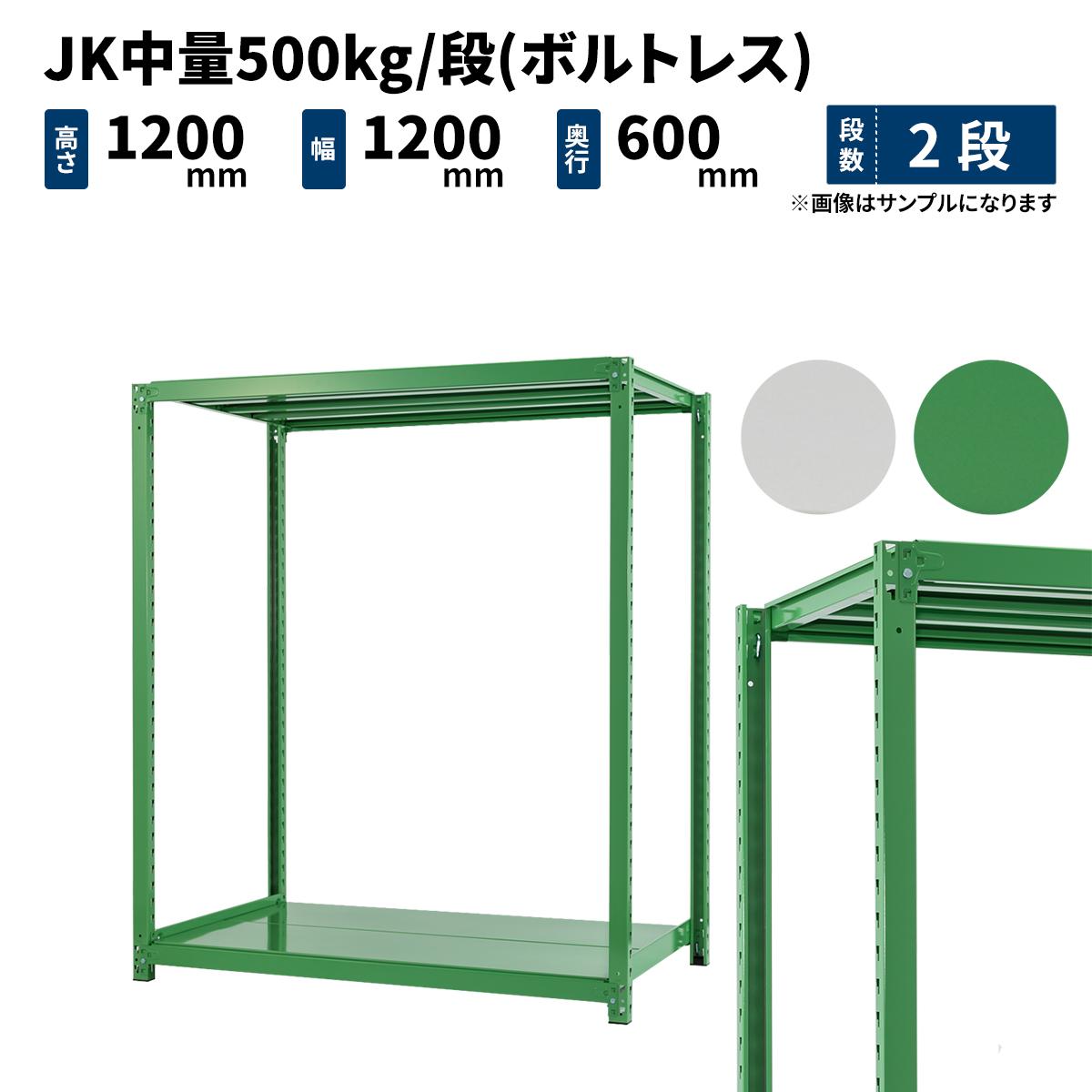 スチールラック 業務用 JK中量500kg/段(ボルトレス) 単体形式 高さ1200×幅1200×奥行600mm 2段 ホワイトグレー/グリーン (39kg) JK500_T-121206-2