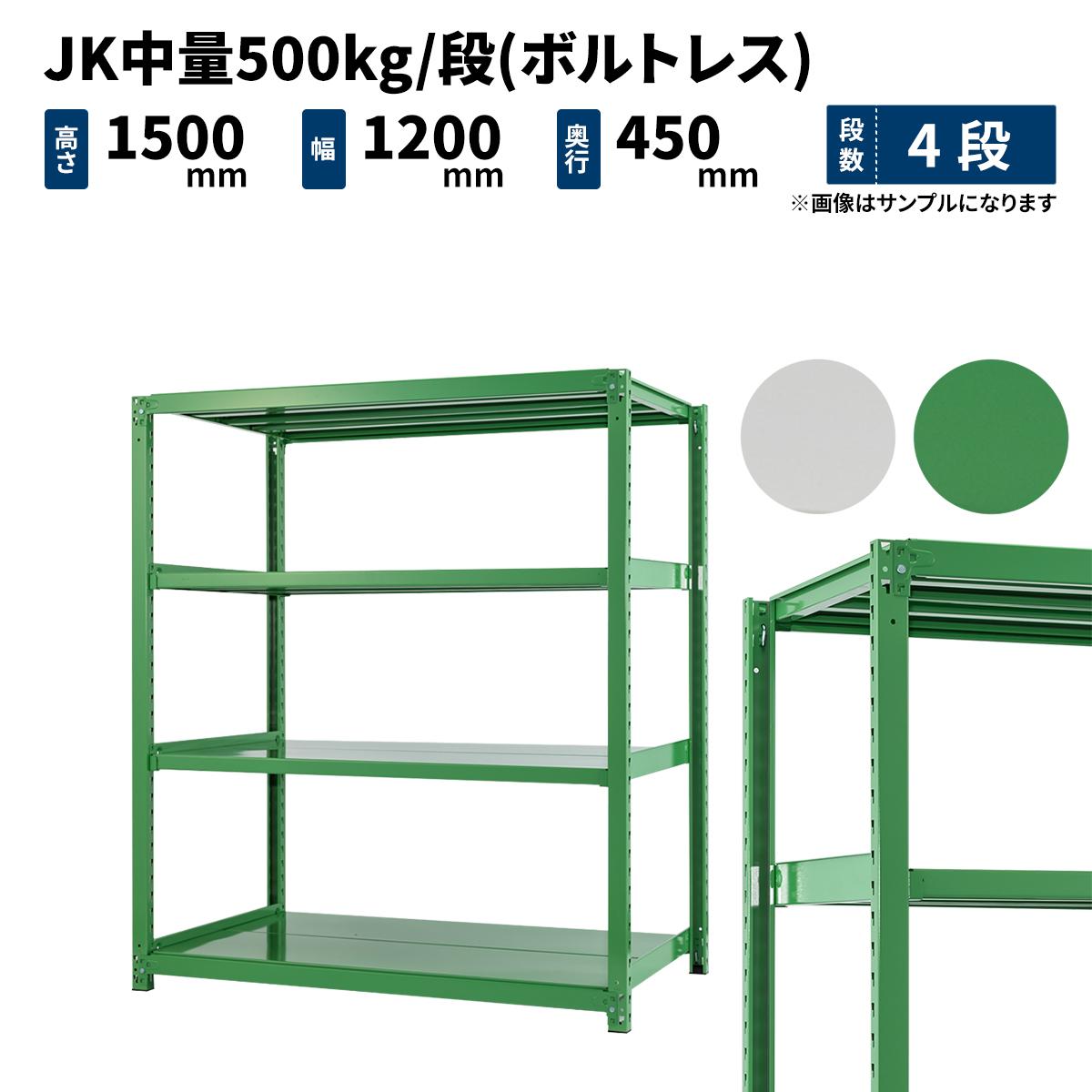 スチールラック 業務用 JK中量500kg/段(ボルトレス) 単体形式 高さ1500×幅1200×奥行450mm 4段 ホワイトグレー/グリーン (60kg) JK500_T-151245-4