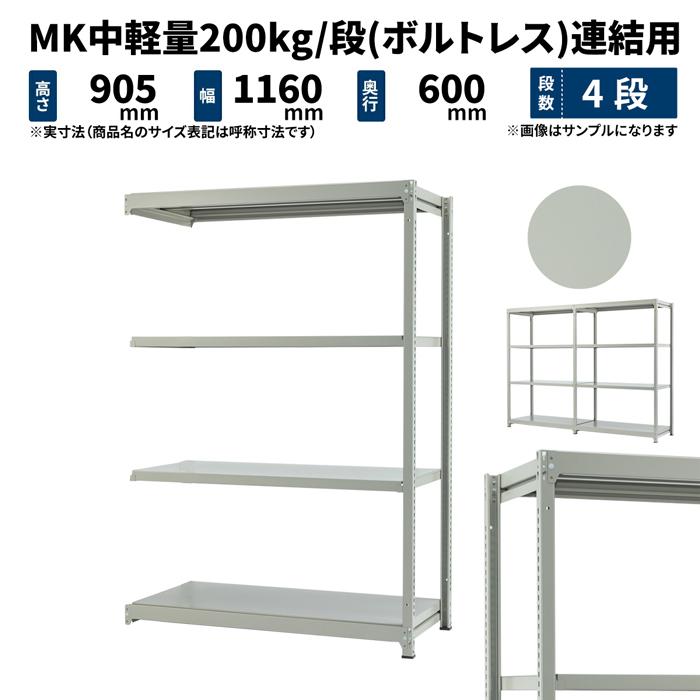 スチールラック 業務用 MK中軽量200kg/段(ボルトレス) 連結形式 高さ900×幅1200×奥行600mm 4段 ライトアイボリー (42kg) MK200_R-091206-4
