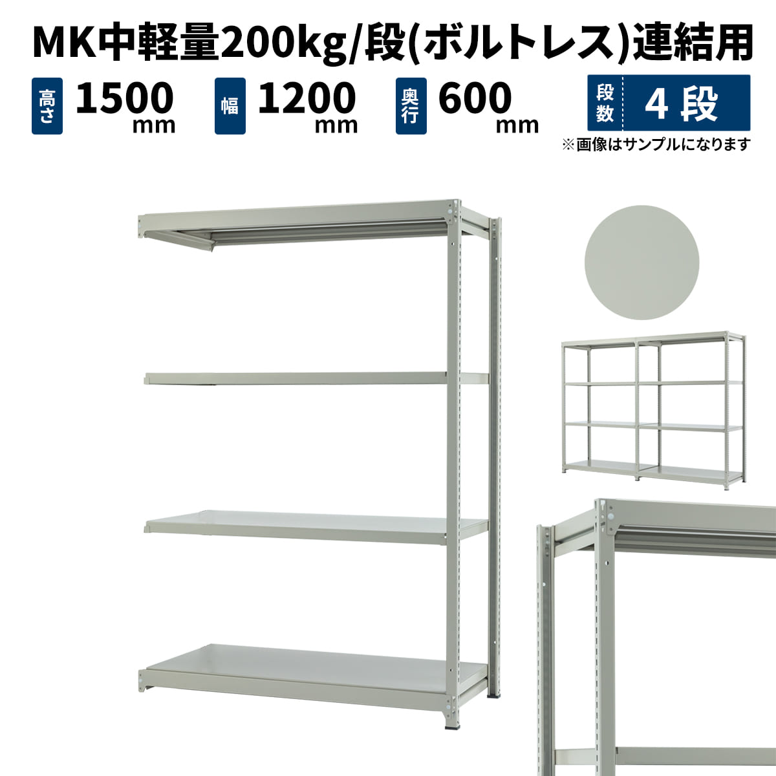 スチールラック 業務用 MK中軽量200kg/段(ボルトレス) 連結形式 高さ1500×幅1200×奥行600mm 4段 ライトアイボリー (44kg) MK200_R-151206-4