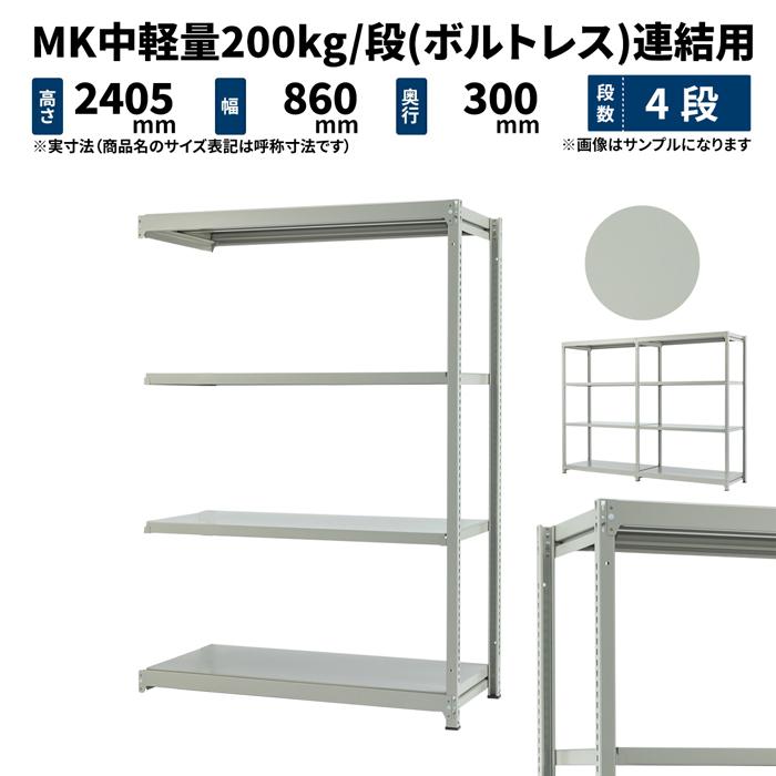 スチールラック 業務用 MK中軽量200kg/段(ボルトレス) 連結形式 高さ2400×幅900×奥行300mm 4段 ライトアイボリー (30kg) MK200_R-240903-4