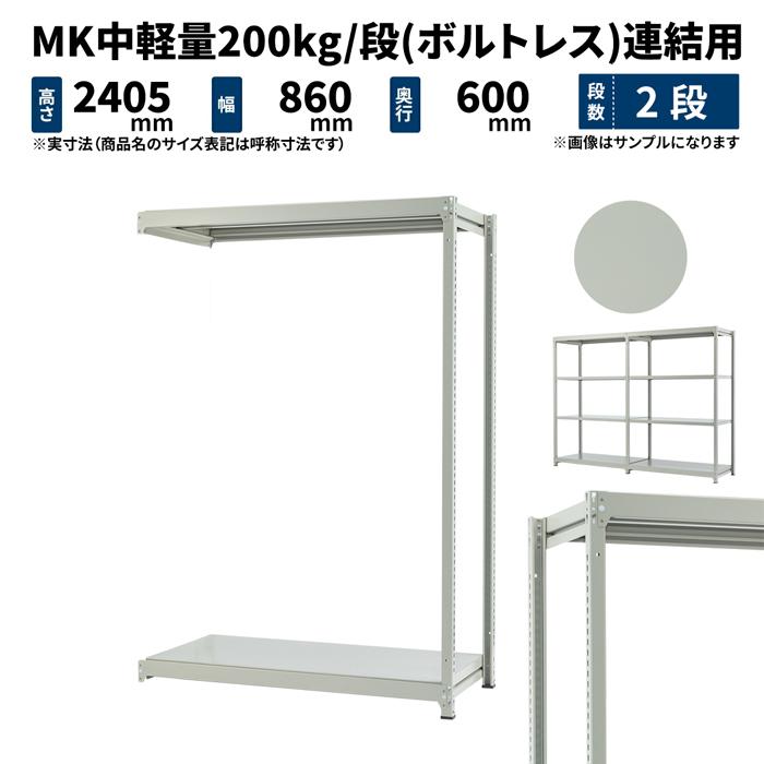 スチールラック 業務用 MK中軽量200kg/段(ボルトレス) 連結形式 高さ2400×幅900×奥行600mm 2段 ライトアイボリー (25kg) MK200_R-240906-2