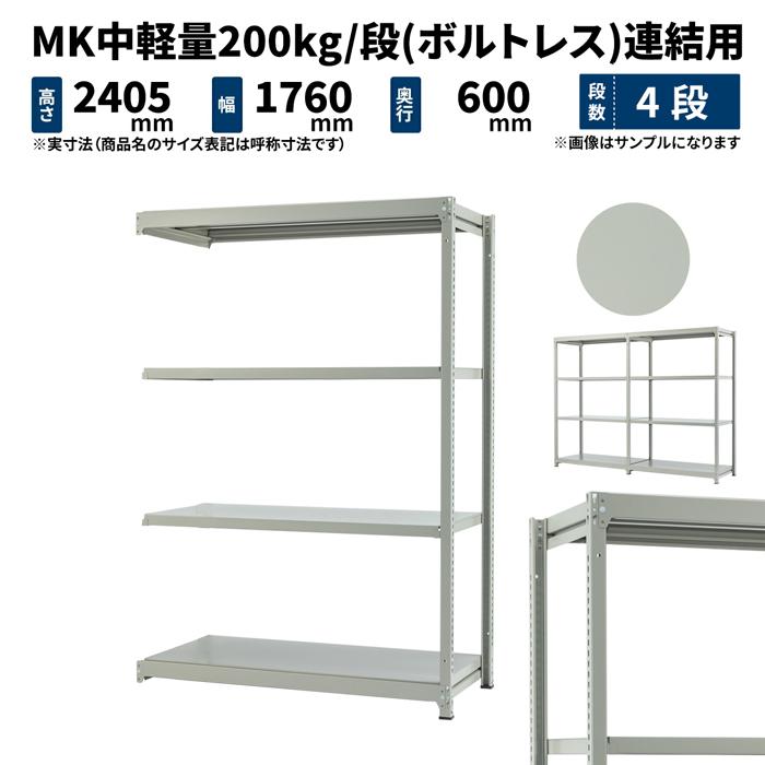 スチールラック 業務用 MK中軽量200kg/段(ボルトレス) 連結形式 高さ2400×幅1800×奥行600mm 4段 ライトアイボリー (59kg) MK200_R-241806-4