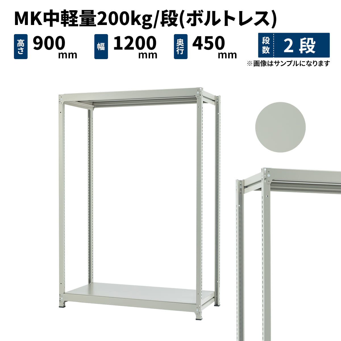スチールラック 業務用 MK中軽量200kg/段(ボルトレス) 単体形式 高さ900×幅1200×奥行450mm 2段 ライトアイボリー (25kg) MK200_T-091245-2