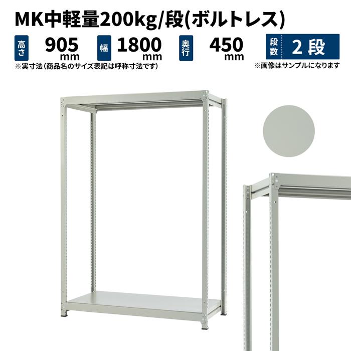 スチールラック 業務用 MK中軽量200kg/段(ボルトレス) 単体形式 高さ900×幅1800×奥行450mm 2段 ライトアイボリー (32kg) MK200_T-091845-2