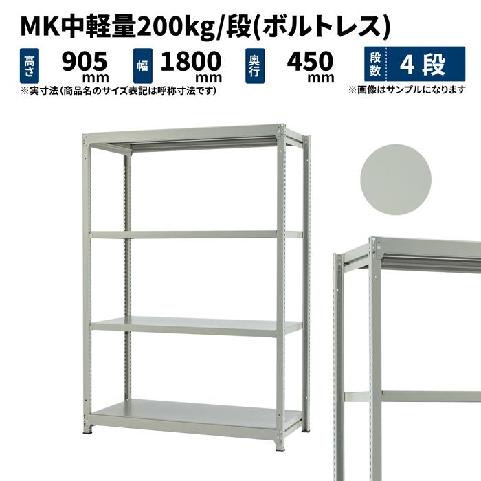 スチールラック 業務用 MK中軽量200kg/段(ボルトレス) 単体形式 高さ900×幅1800×奥行450mm 4段 ライトアイボリー (49kg) MK200_T-091845-4