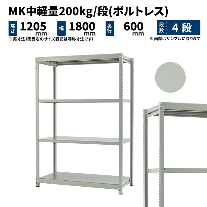 スチールラック 業務用 MK中軽量200kg/段(ボルトレス) 単体形式 高さ1200×幅1800×奥行600mm 4段 ライトアイボリー (59kg) MK200_T-121806-4