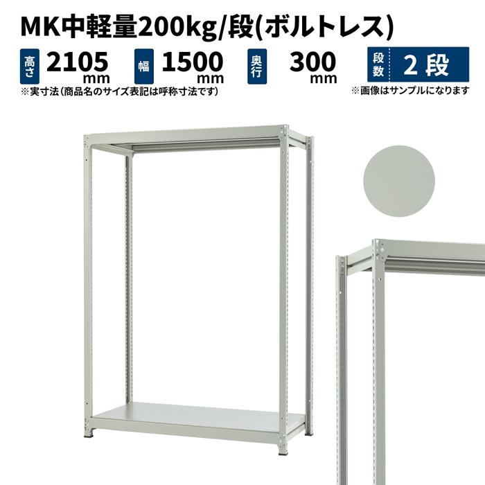 スチールラック 業務用 MK中軽量200kg/段(ボルトレス) 単体形式 高さ2100×幅1500×奥行300mm 2段 ライトアイボリー (32kg) MK200_T-211503-2