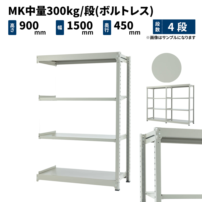 スチールラック 業務用 MK中量300kg/段(ボルトレス) 連結形式 高さ900×幅1500×奥行450mm 4段 ライトアイボリー (57kg) MK300_R-091545-4