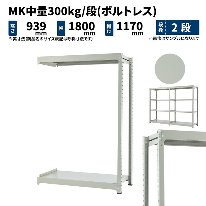 スチールラック 業務用 MK中量300kg/段(ボルトレス) 連結形式 高さ900×幅1800×奥行1200mm 2段 ライトアイボリー (74kg) MK300_R-091812-2