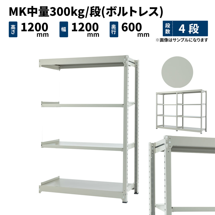 スチールラック 業務用 MK中量300kg/段(ボルトレス) 連結形式 高さ1200×幅1200×奥行600mm 4段 ライトアイボリー (55kg) MK300_R-121206-4