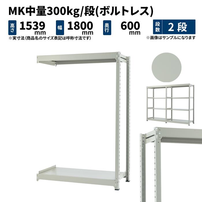 スチールラック 業務用 MK中量300kg/段(ボルトレス) 連結形式 高さ1500×幅1800×奥行600mm 2段 ライトアイボリー (48kg) MK300_R-151806-2