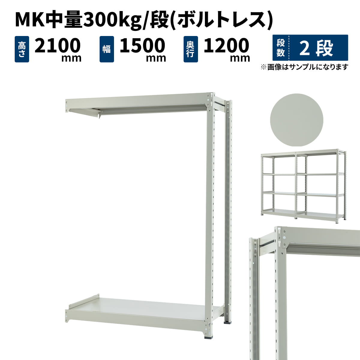 スチールラック 業務用 MK中量300kg/段(ボルトレス) 連結形式 高さ2100×幅1500×奥行1200mm 2段 ライトアイボリー (70kg) MK300_R-211512-2