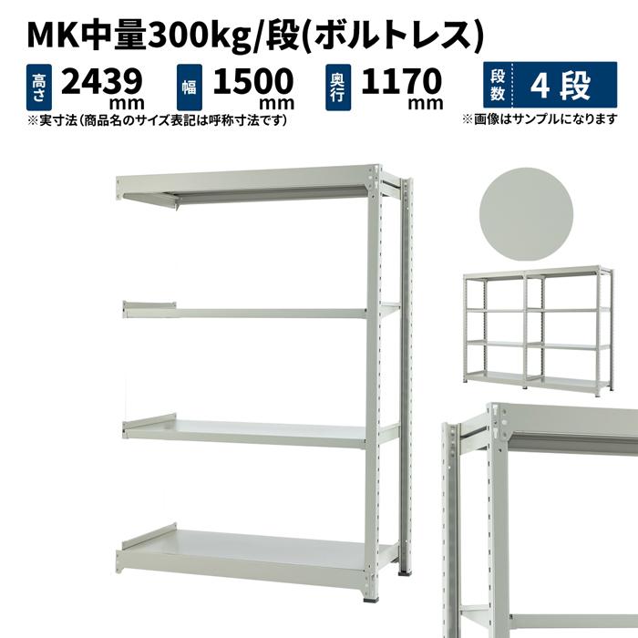 スチールラック 業務用 MK中量300kg/段(ボルトレス) 連結形式 高さ2400×幅1500×奥行1200mm 4段 ライトアイボリー (121kg) MK300_R-241512-4