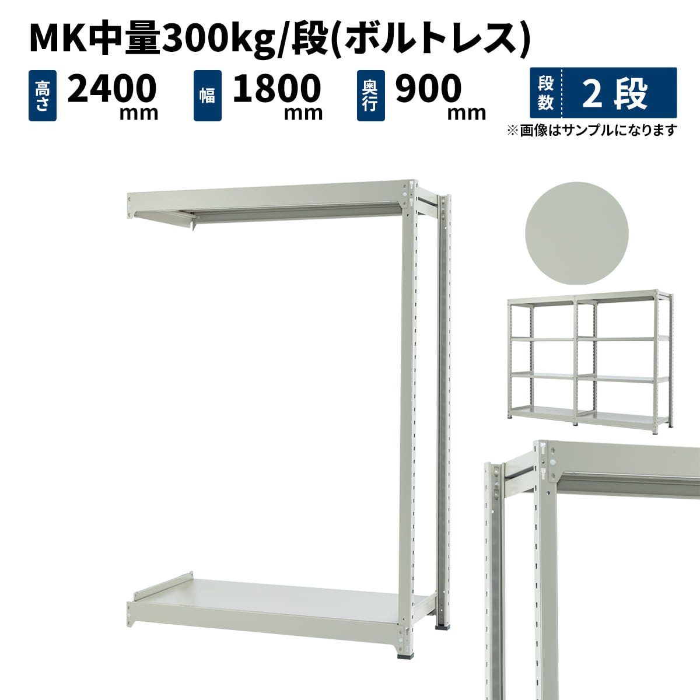 スチールラック 業務用 MK中量300kg/段(ボルトレス) 連結形式 高さ2400×幅1800×奥行900mm 2段 ライトアイボリー (71kg) MK300_R-241809-2
