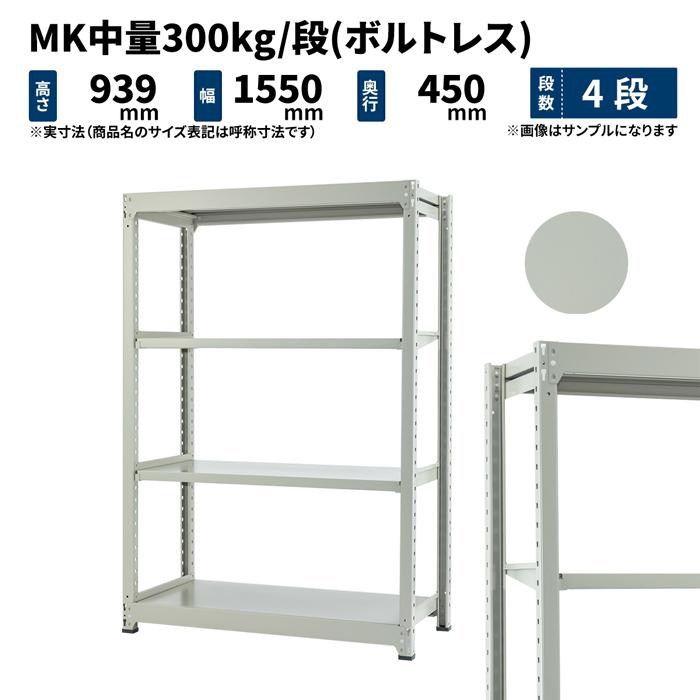 スチールラック 業務用 MK中量300kg/段(ボルトレス) 単体形式 高さ900×幅1500×奥行450mm 4段 ライトアイボリー (61kg) MK300_T-091545-4