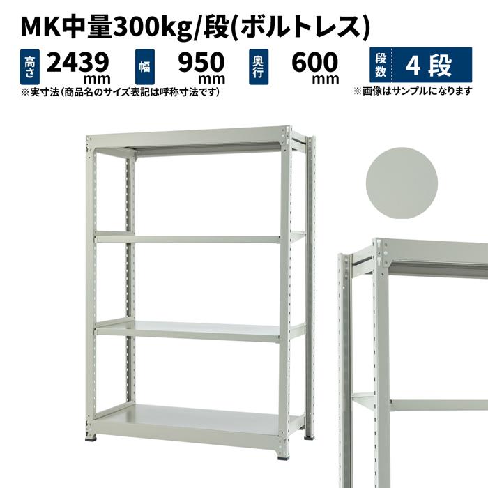スチールラック 業務用 MK中量300kg/段(ボルトレス) 単体形式 高さ2400×幅900×奥行600mm 4段 ライトアイボリー (64kg) MK300_T-240906-4